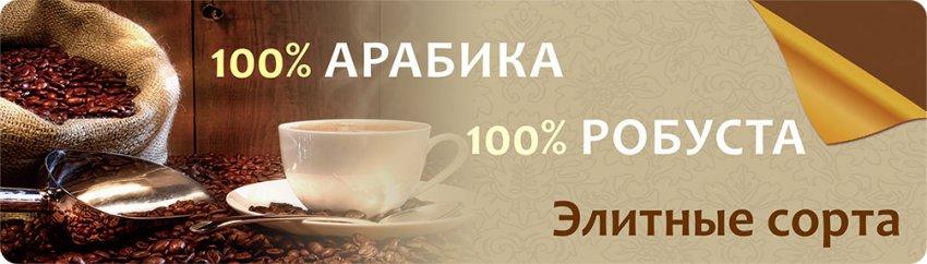 Кофе Зерновой Моносорта