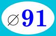 Дм 91