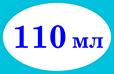110мл