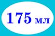 175мл