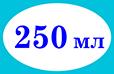 250 мл
