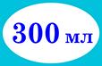 300 мл