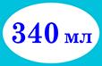 340 мл