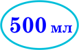 500 мл