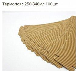 Термопояс сборной Капхолдер для стаканов